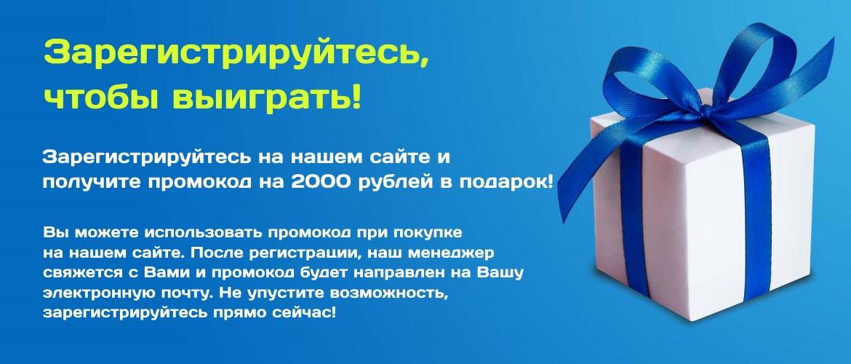 Подарок-2000-Руб!